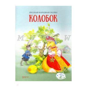 Колобок (мягк.обл.)