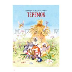 Теремок (мягк.обл.)