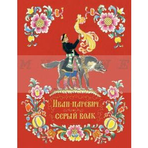 Иван-царевич и серый волк (мягк.обл.)