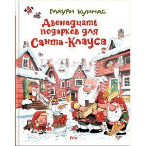Двенадцать подарков для Санта-Клауса