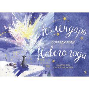 Календарь ожидания Нового года (иллюстр. Ольги Фадеевой) (мягк.обл.)