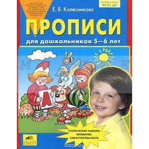 Прописи для дошкольников 5-6 лет (мягк.обл.)