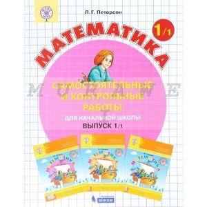 Математика 1кл ч1 Самост.и контр.работы ФГОС (мягк.обл.)