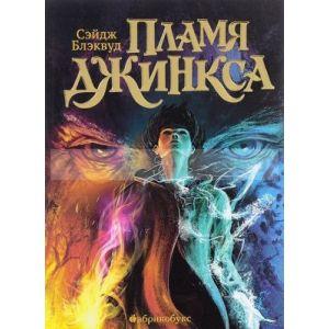 Пламя Джинкса. Книга третья (мягк.обл.)
