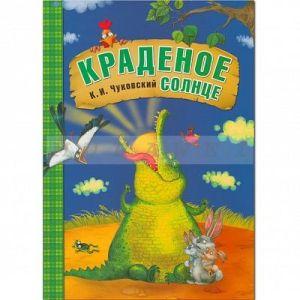 Любимые сказки К.И. Чуковского. Краденое солнце (книга в мягкой обложке)
