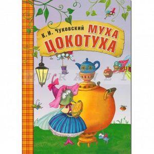 Любимые сказки К.И. Чуковского. Муха-Цокотуха (книга в мягкой обложке)