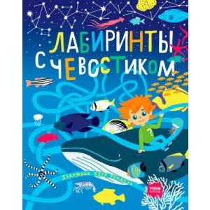 Лабиринты с Чевостиком (мягк.обл.)