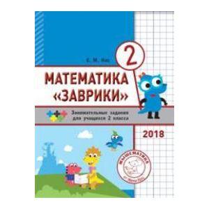 Математика «Заврики». 2 класс. Сборник занимательных заданий для учащихся. (мягк.обл.)
