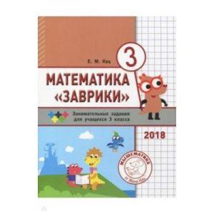 Математика «Заврики». 3 класс. Сборник занимательных заданий для учащихся. (мягк.обл.)