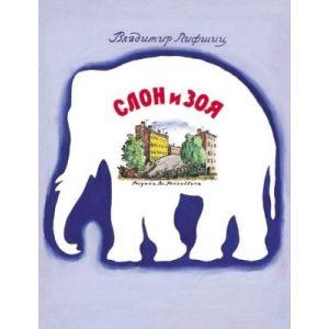 Слон и Зоя (мягк.обл.)