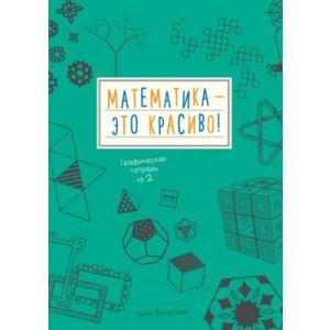 Математика - это красиво! Граф. тетр.№2 (зеленая) (мягк.обл.)