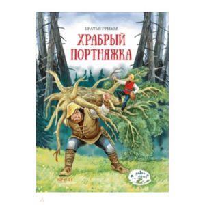 Храбрый портняжка (мягк.обл.)