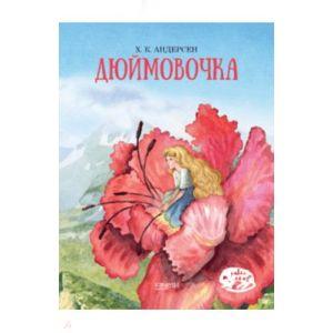 Дюймовочка (иллюстр. Галины Лопачевой, мягк.обл.)