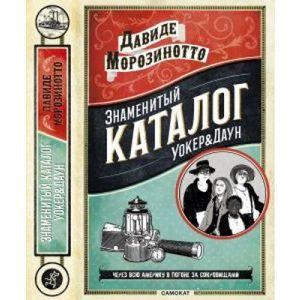Знаменитый Каталог Уокер&Даун (мягк.обл.)