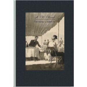 Рассказы и повести 1892-1903