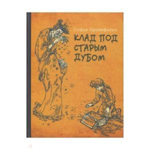 Клад под старым дубом (иллюстр. Анны Власовой)