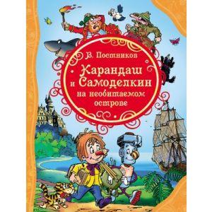 Карандаш и Самоделкин на Необитаемом острове (ВЛС)