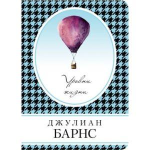 Уровни жизни (мягк.обл.)