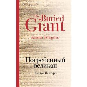 Погребенный великан (серия Культовая классика)