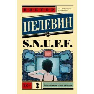 S.N.U.F.F. (мягк.обл.)