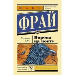 Ворона на мосту (мягк.обл.)