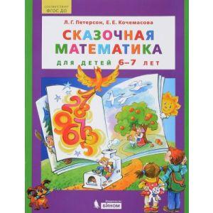 Сказочная математика для детей 6-7 лет. (Бином). (ФГОС ДО). (мягк.обл.)