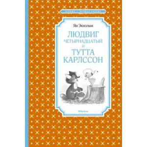 Людвиг Четырнадцатый и Тутта Карлссон (иллюстр. Бориса Тржемецкого, ч/б)