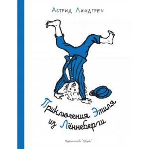 Приключения Эмиля из Лённеберги (иллюстр. Б. Берга)