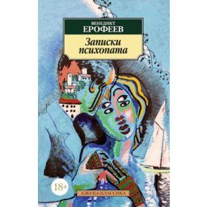 Записки психопата (мягк.обл.)