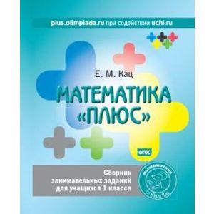 Математика «плюс». Сборник занимательных заданий для учащихся 1 класса (4-е, стереотипное) (мягк.обл.)