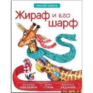 Лесная школа. Жираф и его шарф (мягк.обл.)