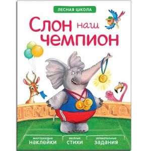 Лесная школа. Слон наш чемпион (мягк.обл.)