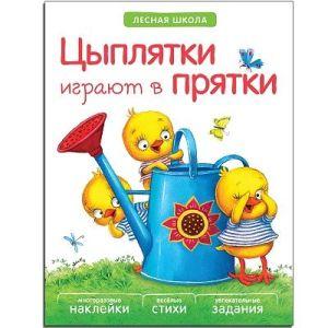 Лесная школа. Цыплятки играют в прятки (мягк.обл.)