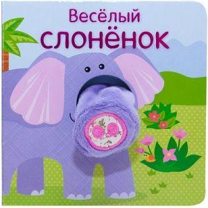 Книжки с пальчиковыми куклами. Весёлый слонёнок