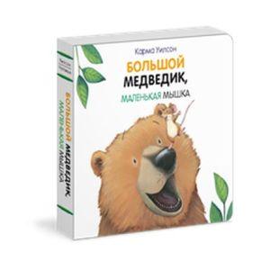 Большой Медведик, маленькая мышка