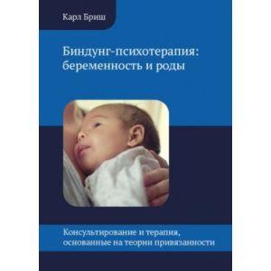Биндунг-психотерапия: беременность и роды. Консультирование и терапия, основанные на теории привязанности