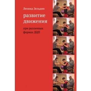 Развитие движения при различных формах ДЦП (мягк.обл.)