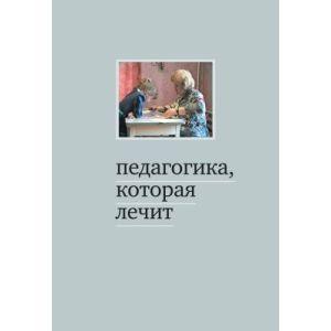 Педагогика, которая лечит (мягк.обл.)