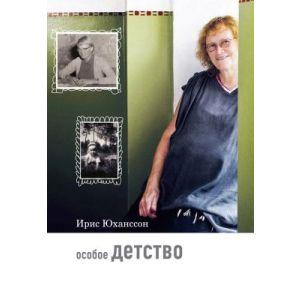 Особое детство. Автобиография женщины с аутизмом (мягк.обл.)