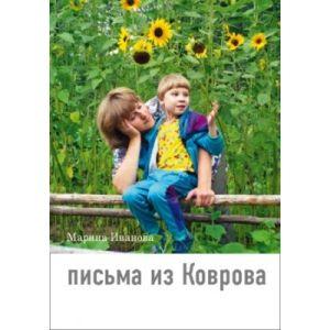 Письма из Коврова. Жизнь девочки с синдромом Ретта (мягк.обл.)