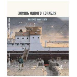 Жизнь одного корабля