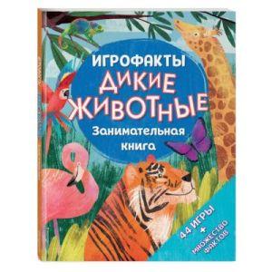 Дикие животные. Занимательная книга (мягк.обл.)