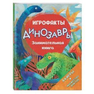 Динозавры. Занимательная книга (мягк.обл.)