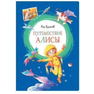 Путешествие Алисы (серия Яркая ленточка)