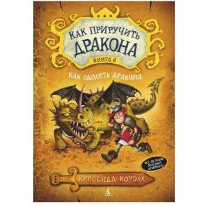 Как приручить дракона Книга 6 .Как одолеть дракона