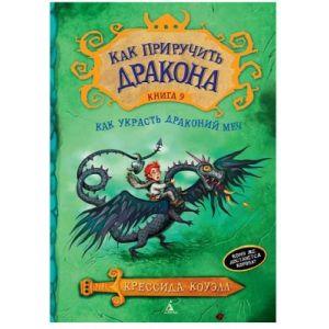 Как приручить дракона. Книга 9. Как украсть драконий меч
