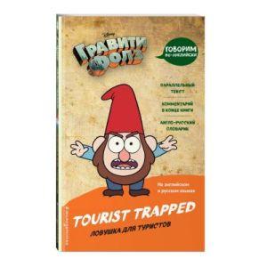 Гравити Фолз. Ловушка для туристов /Tourist Trapped (мягк.обл.)