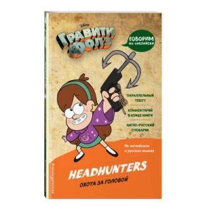 Гравити Фолз. Охота за головой / Headhunters (мягк.обл.). (Книга с небольшим дефектом)