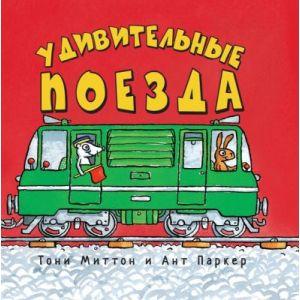Удивительные поезда  (мягк.обл.)