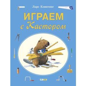 Играем с Кастором (мягк.обл.)